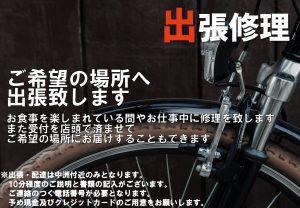 スマホスピタル_中洲店_出張修理